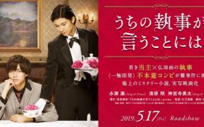 Uchi no Shitsuji ga Iu Koto niwa (うちの執事が言うことには): Primo Trailer Giapponese